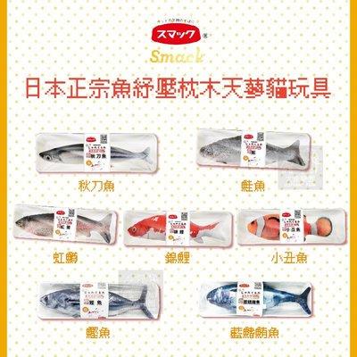 (Smack日本正宗魚)紓壓枕木天蓼貓玩具。7種造型