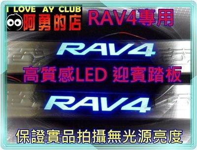 中壢【阿勇的店】TOYOTA RAV4 專用 LED白金踏板 原廠OEM 白鐵不繡鋼=專用款一組四片