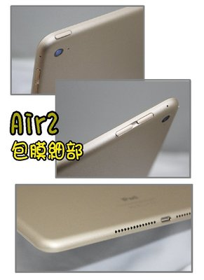 Apple iPad Air 2 IPad Air2 包膜最便宜.現場施工.現場等待.好品質看的見