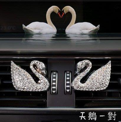 汽車內飾品卡通天鵝香水鑲鑽女車載空調出風口香水夾香水座