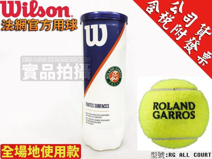 宏亮 含稅附發票 Wilson Roland Garros 網球 比賽級 法網官方用球 All Court 全場地使用