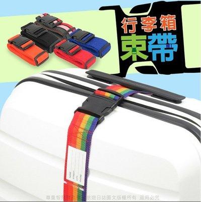 『旅遊日誌』促銷價$32 旅遊必備 行李箱 出國 無碼束帶 可調整長度 多種顏色 固定 安全 旅行箱 拉桿箱 登機箱