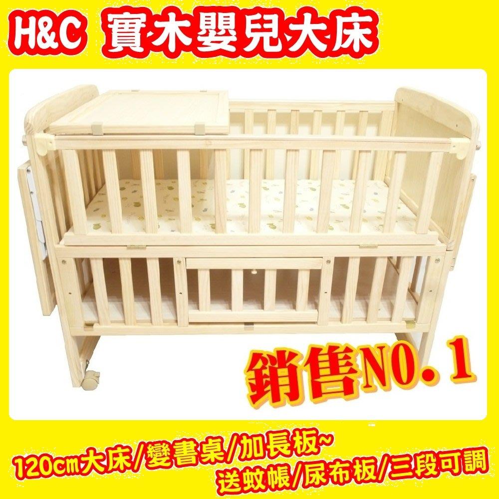 H&C【實木嬰兒大床】送(床圍五件套/蚊帳/尿布) 可變書桌、搖床/併接大床/睡板可調/剎車輪)嬰兒床/木床/兒童床