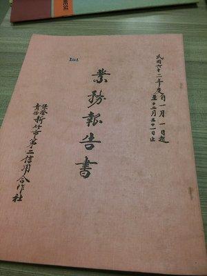 【OCT18fstock】《新竹市第二信用合作社 民國62年度業務報告書》