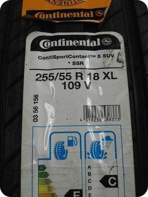 ***天下第一輪*** Continental 德國馬牌 CSC5 SUV SSR 防爆胎 失壓續跑胎 255/55/18 完工價10700