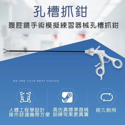 【奇滿來】孔槽抓鉗/腹腔鏡器械/模擬練習器械/手術練習工具 縫合練習訓練工具醫學模擬教學示範用具模型ARIA