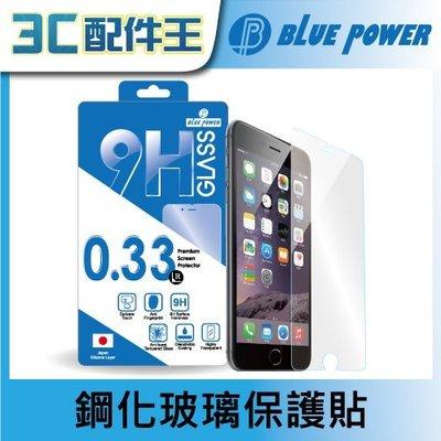 BLUE POWER Apple iPhone 6/6S/6 Plus/6S Plus 9H鋼化玻璃保護貼 0.33