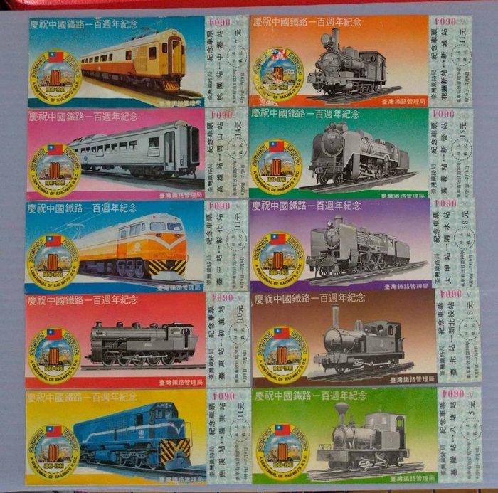 W6-03--臺灣鐵路 70年--慶祝中國鐵路一百週年紀念--車票10張一標--
