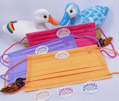 小柏虎口罩 彩色口罩 桃紅口罩 紫色口罩 橘色口罩 耳帶都有顏色的 盒裝50入 開賣特價優惠 非中衛