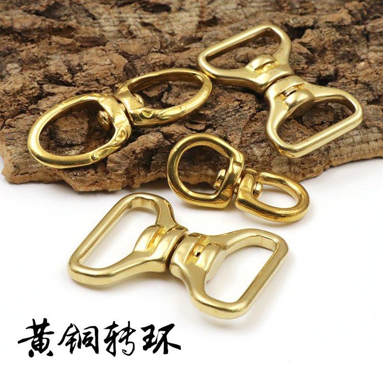 DIY黃銅8字扣萬向旋轉鑰匙扣DIY配件掛件手工箱包皮具鏈接扣轉環鑰匙圈 吊墜 轉運 掛件