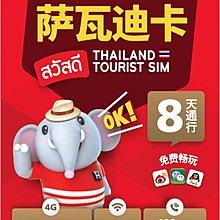 truemove- 4G泰國8日無限上網卡數據卡電話卡sim卡(100泰銖通話費)