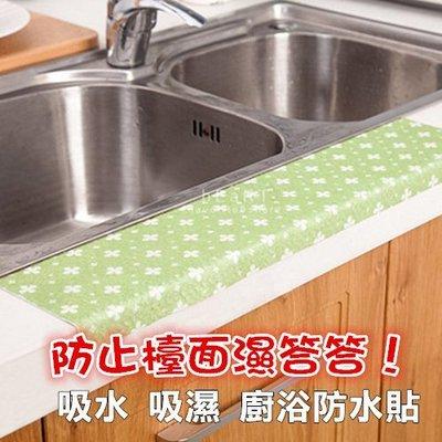 【可愛村】 自黏式廚浴絨面防水吸濕貼 防水貼 吸水貼