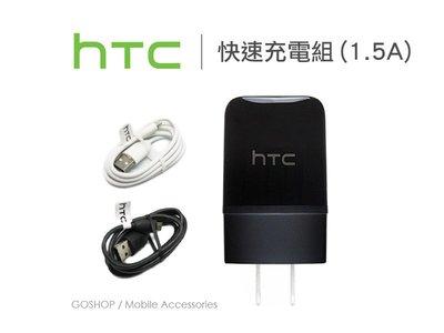 【GOSHOP】HTC 1.5A  旅充組 傳輸線 充電頭 X9 A9 M9 E9+ M8 蝴蝶機 充電器 充電線