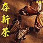 槃龍東山典藏陳年普洱茶-(買一送一)*****80年代-中茶黃印竹包老熟沱(250g)