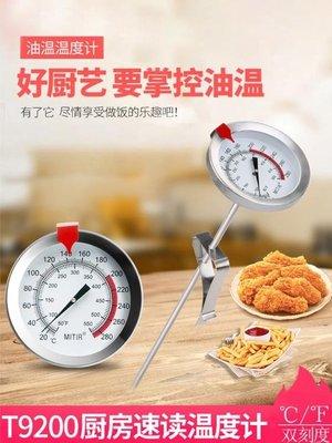 免運 油溫溫度計油溫計廚房商用液體食品溫度計測烘焙油炸溫度計油溫表 YPJJ2345