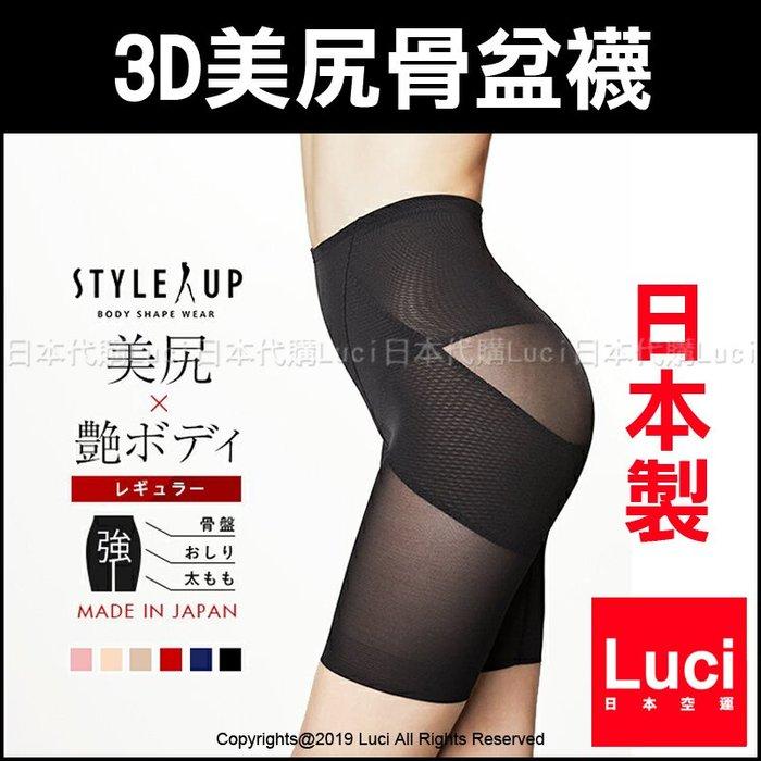 3D美尻骨盆襪 提臀 日本製 骨盆固定 防止 露肚子 包覆大腿 美腿襪 貼身 雙層三角設計 LUCI日本代購