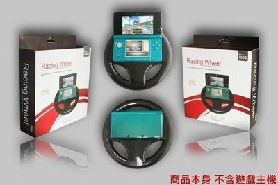 N3DS 3DS 馬利歐賽車 7 賽車遊戲適用 圓型 方向盤 握把 人體工學 LL/XL 不適用【板橋魔力】