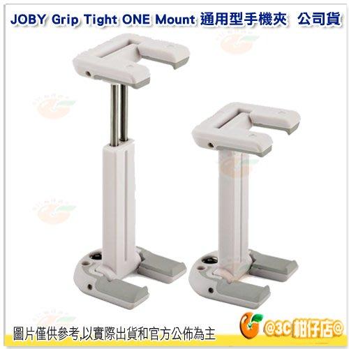 @3C 柑仔店@ JOBY GripTight ONE Mount 通用型手機夾 台閔公司貨 JB36 白色 折疊平放