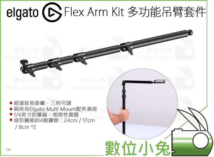 數位小兔【ELGATO Flex Arm Kit 多功能吊臂套件】鋼管 延長 關節 球形 公司貨 燈具 手機 拍攝