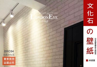 【LondonEYE】LOFT工業風 • 日本進口建材壁紙 • 白色文化石/白磚 住宅/商空店面設計施工 全系列特價 直