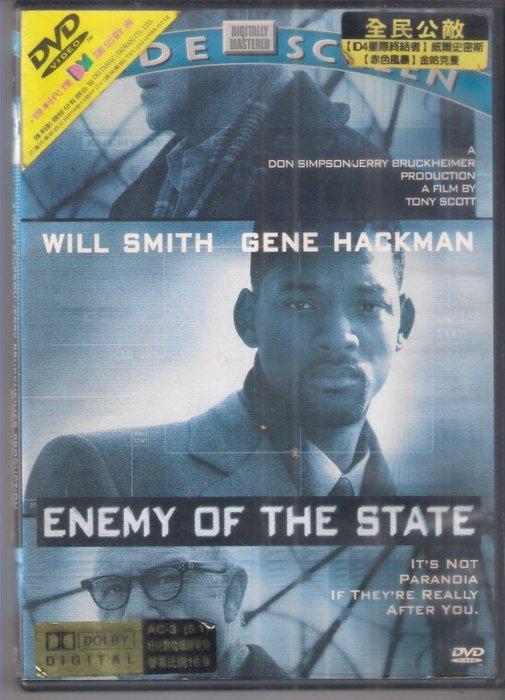 全民公敵 - 威爾史密斯 金哈克曼 主演 - 二手市售版DVD(託售)