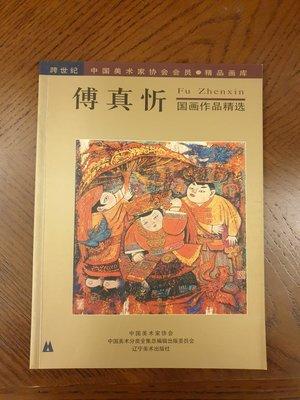 l.c473.349 藏澐閣 - 畫家簽名本 傅真忻 國畫作品精選