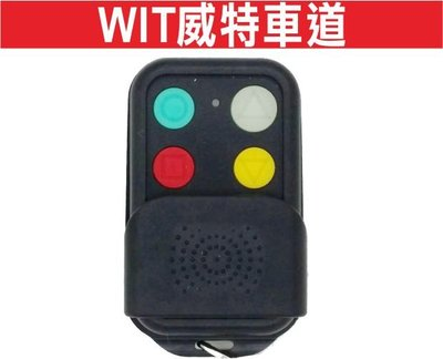 {遙控達人}WIT威特 滾碼 發射器 車道管制型主機 設定器 快速捲門 電動門遙控器 各式遙控器維修 鐵捲門遙控器 拷貝