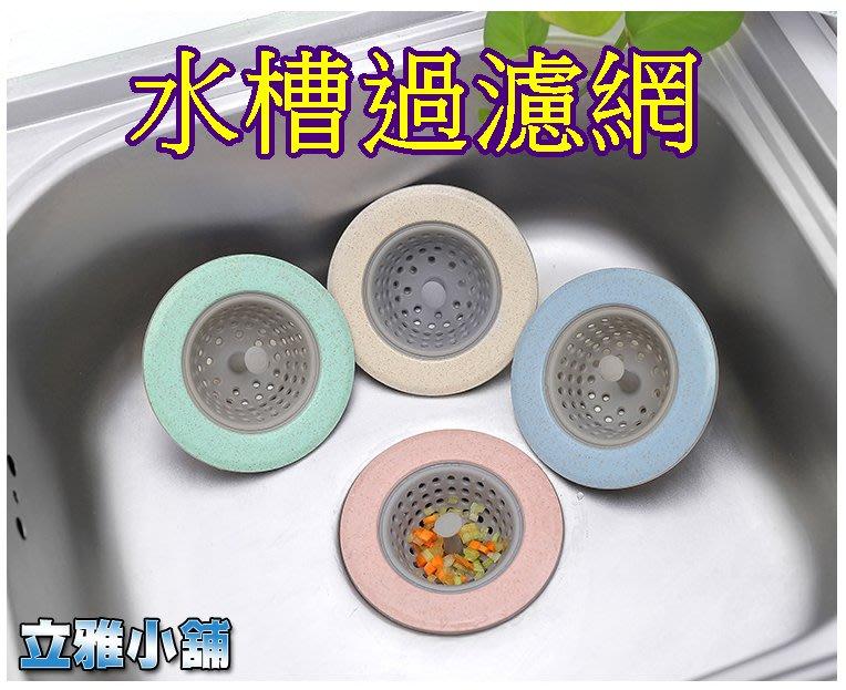 【立雅小舖】洗碗槽過濾網 防堵塞 廚房水槽下水道 防堵塞過濾器《水槽過濾網LY0347》