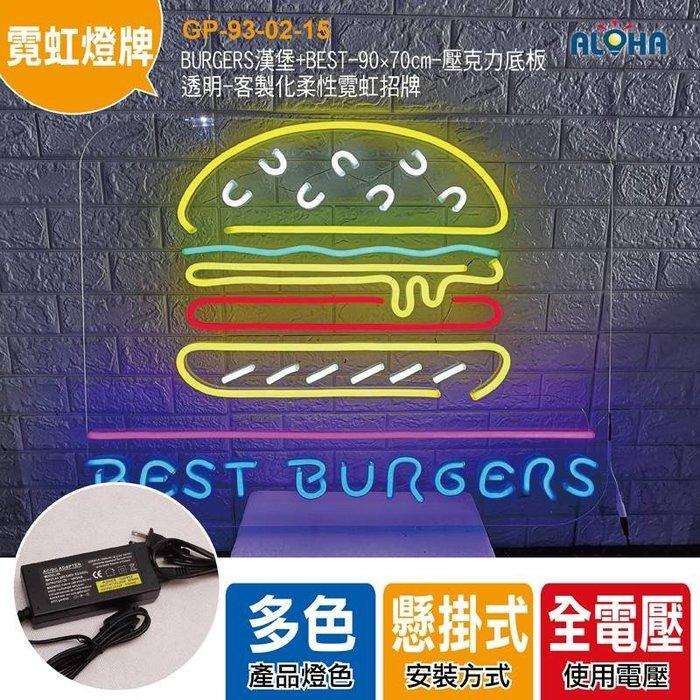 阿囉哈LED大賣場客製化led柔性霓虹燈帶《GP-93-02-15》BURGERS漢堡+BEST 文創 打卡 咖啡