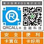 QRCALL 移動式電子發票收銀機 上傳費800元/月