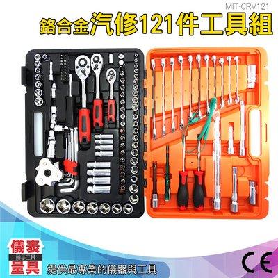 快修組合工具家用套裝汽修汽保修車隨車套裝 82件 CRV121 儀表量具