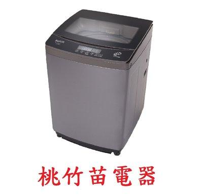 Kolin BW-12V01  歌林雙槽式12公斤洗衣機 桃竹苗電器 歡迎電聯0932101880