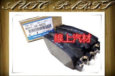 線上汽材 正廠 剎車來令/煞車來令/來令片/煞車皮/剎車皮/後 MAZDA CX5 14- 無電子手煞車