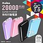 【飛兒】aibo QV104K 20000 Plus QC2.0 快充...
