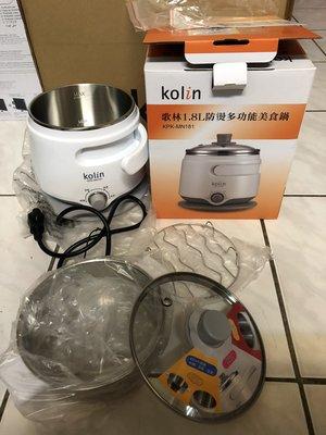 歌林1.8L防燙多功能美食鍋型號KPK-MN181直購價800元+贈品/ 購買2台免運 台中市