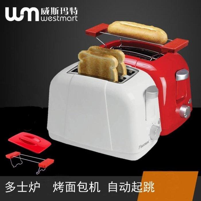 多士爐 烤面包機 土司機 烤面包片機早餐機 奇思妙想屋