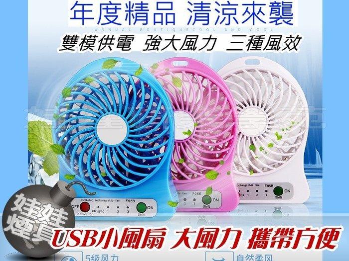 ㊣娃娃研究學苑㊣年度精品 清涼來襲 雙模供電 強大風力 三種風效 USB 小風扇 大風力 攜帶方便 (SB709)