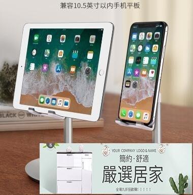平板支架 手機支架桌面懶人床頭多功能平板電腦通用 BF5417【嚴選居家】