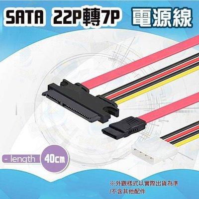 SATA22P轉7P 大4PIN+SATA 電源延長線 SSD硬碟電源 電源線 電腦線材 台南PQS