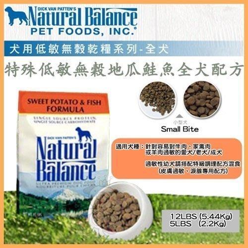 =白喵小舖=Natural Balance低敏無穀地瓜鮭魚全犬12磅小顆粒【42101】