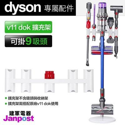 Dyson 戴森 V11 SV14 無線吸塵器 副廠 DOK 擴充架 收納吸頭 支架 擴展 收納架 延展 壁掛架