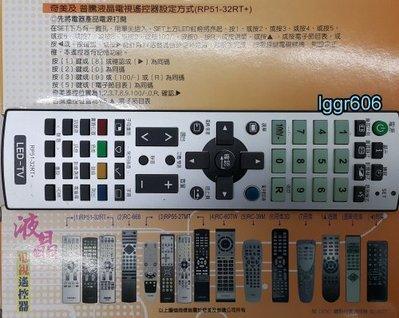 優購網~奇美.液晶電視 副廠遙控器《PR51-32RT+》◎全新品◎