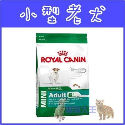 **貓狗大王**法國皇家 SPR+8《小型熟齡犬專用》飼料-2kg