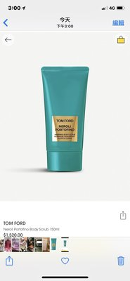 Tom Ford Neroli Portofino Body Scrub 橙花身體去角質 150ml(預購)