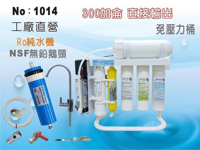 【龍門淨水】L300G直接輸出 RO純水機 6道腳架 NSF無鉛鵝頸 商用 餐飲 養殖 濾水(1014)
