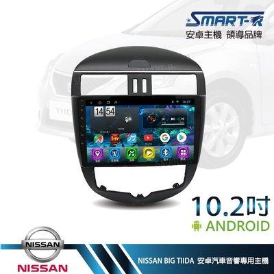 【SMART-R】NISSAN BIG TIIDA 恆溫  10.2吋安卓 2+32 主車機 - 第二代入門四核心 T1