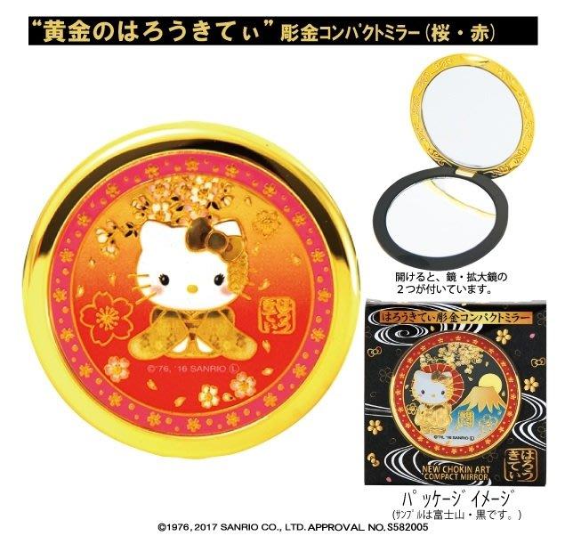 41+現貨免運費 日本製 黃金 隨身鏡 雙面鏡  HELLO KITTY 四款可選 櫻花 富士山 小日尼三 團購批發
