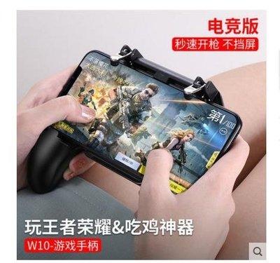吃雞神器刺激戰場吸盤輔助手游神奇按鍵絕地求生王者榮耀走位游戲手柄蘋果X安卓手機