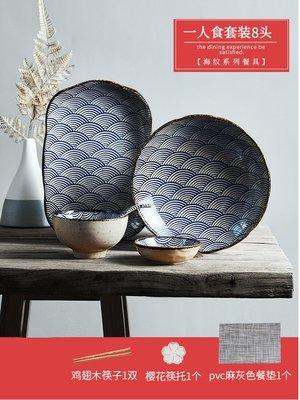 餐具 瓷碗 餐勺 碗碟 套裝日式一人食陶瓷器餐具碗碟8件套裝家用單人碗盤碟子勺組合