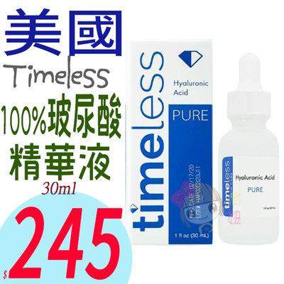 ☆俏妞美妝☆  美國 Timeless 100%玻尿酸精華液 30ml 台南店取